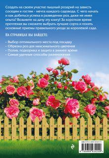 Обложка сзади Розы в вашем саду