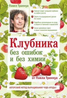 Клубника без ошибок и без химии от Павла Траннуа