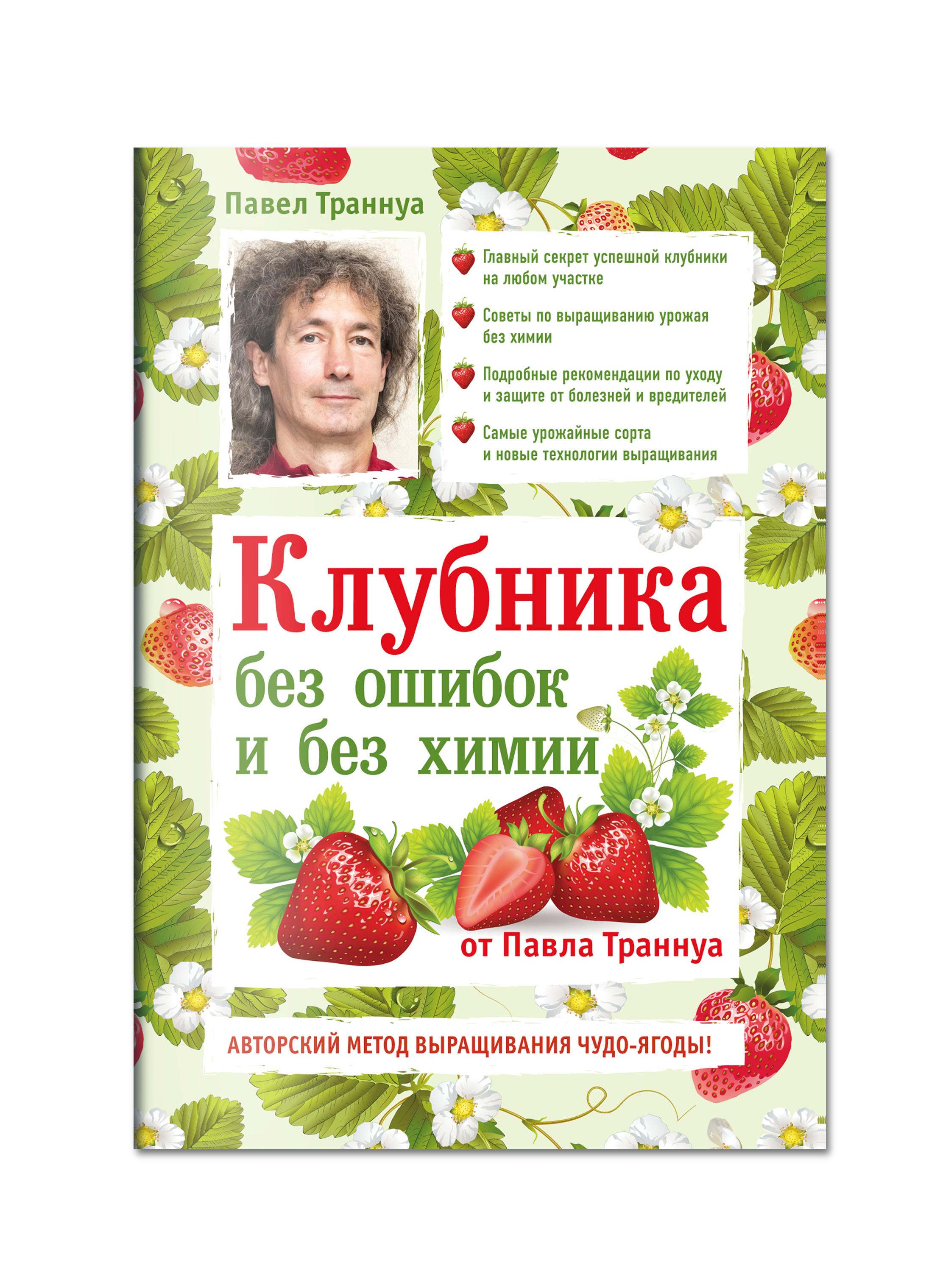 Клубника без ошибок и без химии от Павла Траннуа ( Траннуа П.Ф.  )