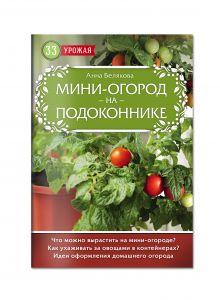 Мини-огород на подоконнике обложка книги