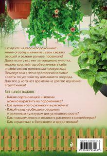 Обложка сзади Мини-огород на подоконнике Анна Белякова