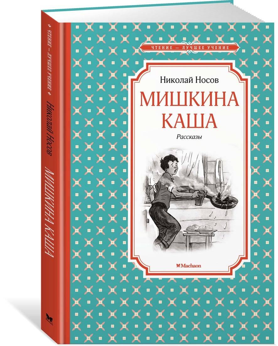 Мишкина каша: рассказы
