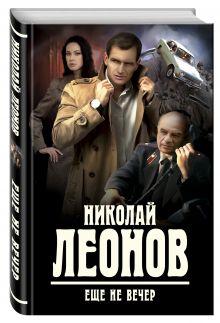 Леонов Н.И. - Еще не вечер обложка книги