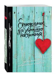 - Еженедельник для хорошего настроения обложка книги