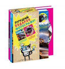 Джэйд Л. - Подарочный комплект Мастер фотографии (Модная фотосъемка. Руководство для fashion-фотографов+Ваш гид по фотосъемке природы) обложка книги