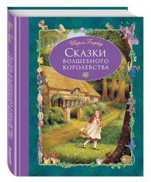 Барбер Ш. - Сказки волшебного королевства обложка книги