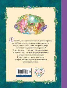 Обложка сзади Сказки волшебного королевства Ширли Барбер