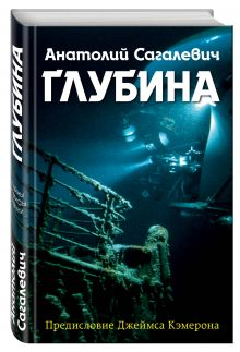 Сагалевич А.М. - Глубина обложка книги