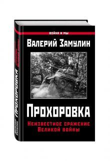 Замулин В.Н. - Прохоровка. Неизвестное сражение Великой войны обложка книги