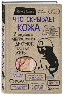 - Удивительные факты о коже обложка книги