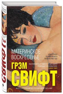 Свифт Г. - Материнское воскресенье обложка книги