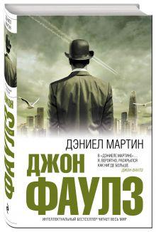 Фаулз Дж. - Дэниел Мартин обложка книги