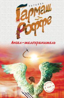 Гармаш-Роффе Т.В. - Ангел-телохранитель обложка книги