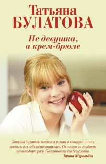 Обложка Не девушка, а крем-брюле Татьяна Булатова