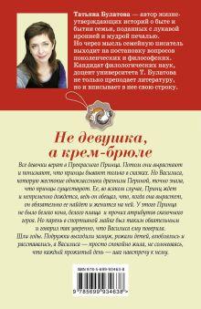 Обложка сзади Не девушка, а крем-брюле Татьяна Булатова