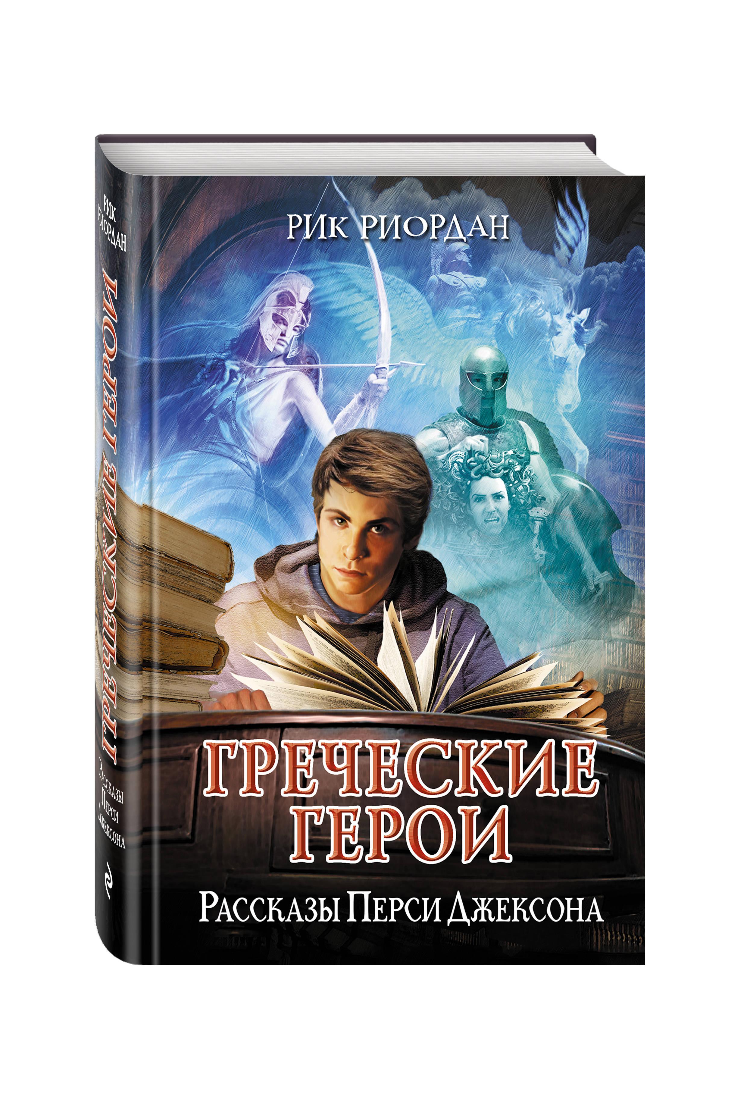 Греческие герои. Рассказы Перси Джексона ( Риордан Р.  )