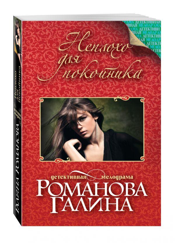 Неплохо для покойника Романова Г.В.