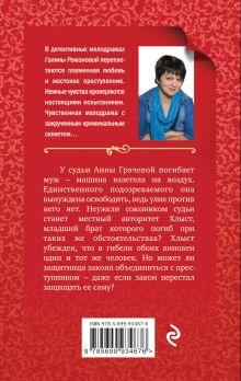 Обложка сзади Неплохо для покойника Галина Романова