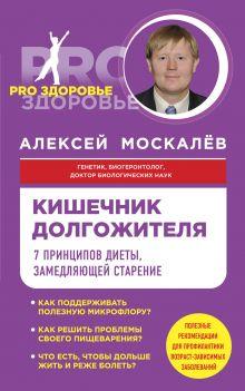 Обложка Кишечник долгожителя. 7 принципов диеты, замедляющей старение Алексей Москалев