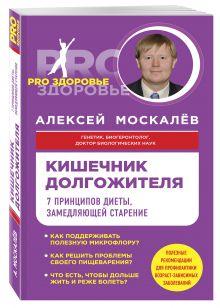 Москалев А.А. - Кишечник долгожителя. 7 принципов диеты, замедляющей старение обложка книги