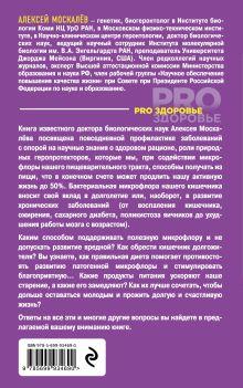 Обложка сзади Кишечник долгожителя. 7 принципов диеты, замедляющей старение Алексей Москалев