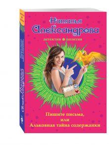 Александрова Н.Н. - Пишите письма, или Альковная тайна содержанки обложка книги