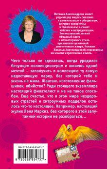 Обложка сзади Пишите письма, или Альковная тайна содержанки Наталья Александрова