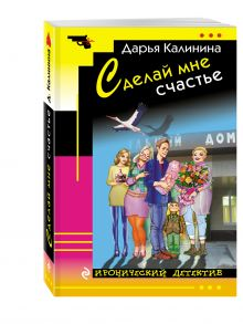 Калинина Д.А. - Сделай мне счастье обложка книги