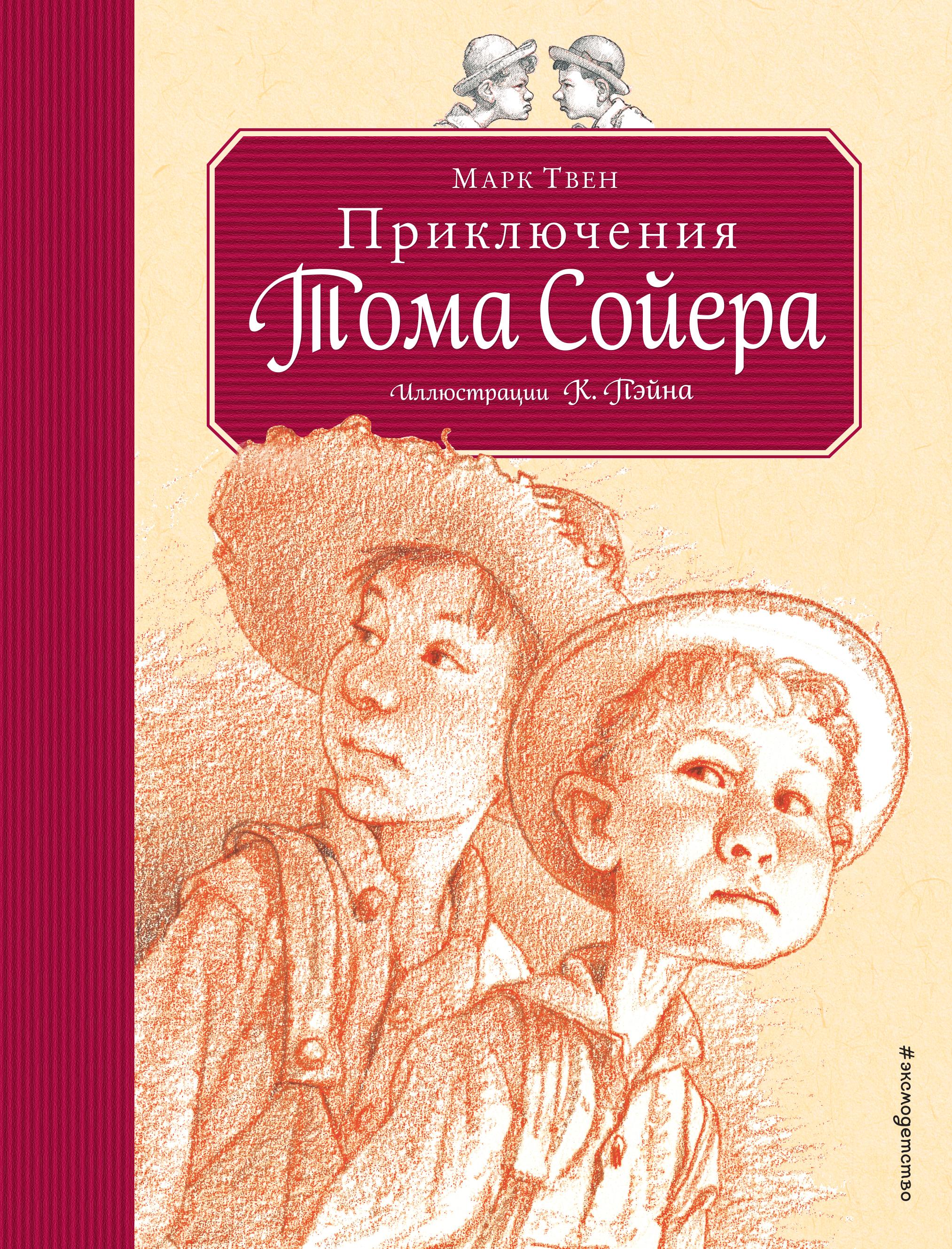 Обложка книги приключения тома сойера отзыв