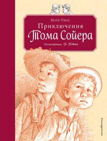 Обложка Приключения Тома Сойера (ил. К.Ф. Пэйна) (Том и Гек) Марк Твен