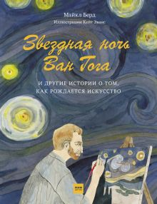 Берд М. - Звездная ночь Ван Гога и другие истории о том, как рождается искусство обложка книги