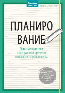 Нуссбаум К. - Планирование. Простые практики для управления временем и наведения порядка в делах обложка книги