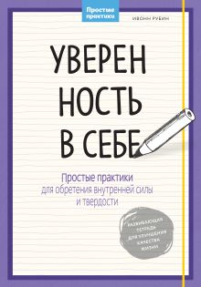 Рубин И. - Уверенность в себе. Простые практики для обретения внутренней силы и твердости обложка книги