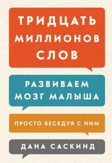 Саскинд Д., Саскинд Б., Левинтер-Саскинд Л. - Тридцать миллионов слов. Развиваем мозг малыша, просто беседуя с ним обложка книги