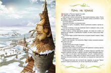 Распэ Р. - Р. Распе Приключения барона Мюнхаузена обложка книги