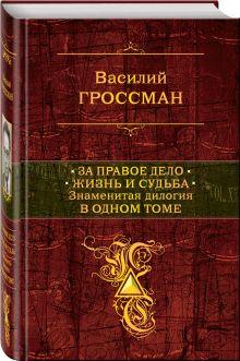 Гроссман В.С. - За правое дело. Жизнь и судьба обложка книги