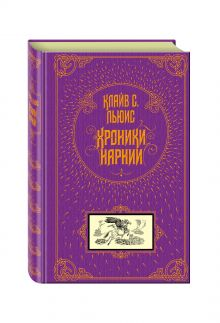 Хроники Нарнии (ил. П. Бэйнс) обложка книги