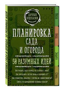 Колпакова М.В. - Планировка сада и огорода. 50 разумных идей обложка книги