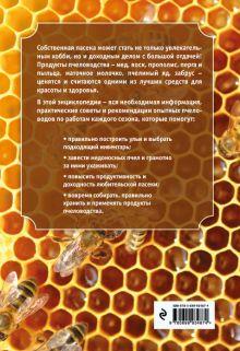 Обложка сзади Большая энциклопедия пчеловода Александр Очеретний