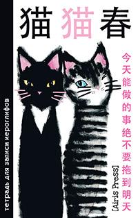 - Тетрадь для записи иероглифов. Мал. формат  (Два кота) обложка книги