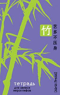 - Тетрадь для записи иероглифов. Мал. формат (Бамбук) обложка книги