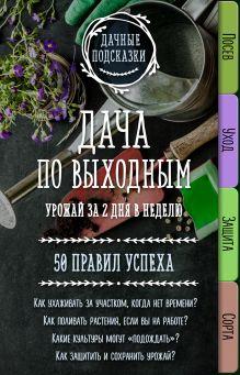 Обложка Дача по выходным. Урожай за 2 дня. 50 правил успеха Мария Колпакова