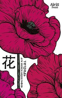 - Тетрадь для записи иероглифов. Мал. формат (Мак) обложка книги