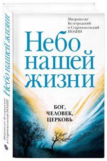 митрополит Белгородский и Старооскольский И. - Бог, человек, церковь обложка книги
