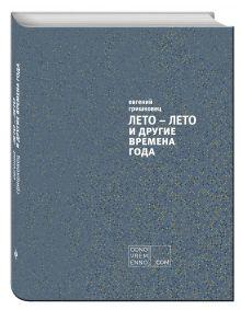 Гришковец Е. - ЛЕТО – ЛЕТО и другие времена года обложка книги