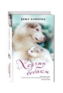 Кэмерон Б. - Хозяин собаки обложка книги
