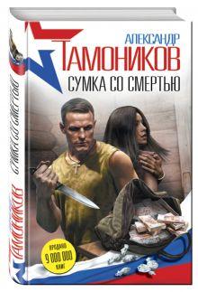 Тамоников А.А. - Сумка со смертью обложка книги