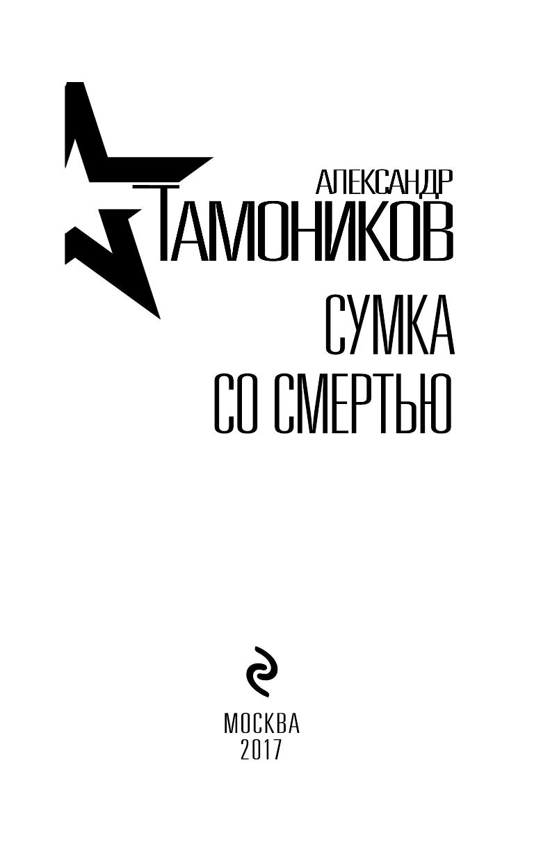 ТАМОНИКОВ АЛЕКСАНДР СУМКА СО СМЕРТЬЮ СКАЧАТЬ БЕСПЛАТНО