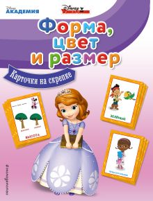 - Форма, цвет и размер обложка книги