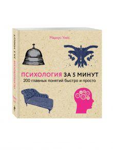 Маркус У. - Психология за 5 минут обложка книги